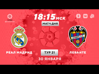 «Реал Мадрид» - «Леванте». Запись матча