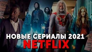 Новые сериалы 2021 от НЕТФЛИКС