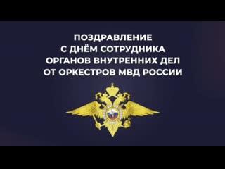 Поздравление с Днём сотрудника ОВД от оркестров МВД России