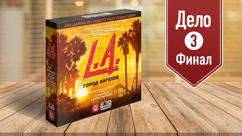 ДЕТЕКТИВ ГОРОД АНГЕЛОВ L A CRIMES играем в настольную игру ДЕЛО №3 ФИНАЛ
