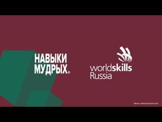 Вот так с 25 по 27 сентября проходил в России финал III Национального чемпионата Навыки мудрых