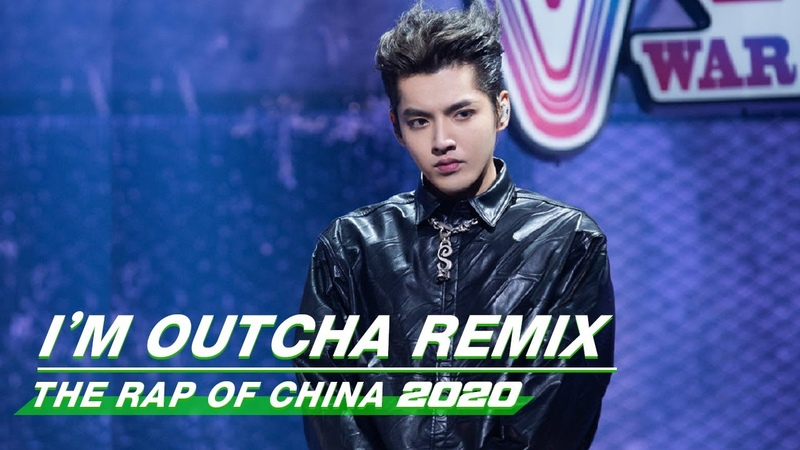 Stage Kris Wu L4WUDU I'm Outcha Remix The Rap of China 2020 EP05 中国新说唱2020 iQIYI