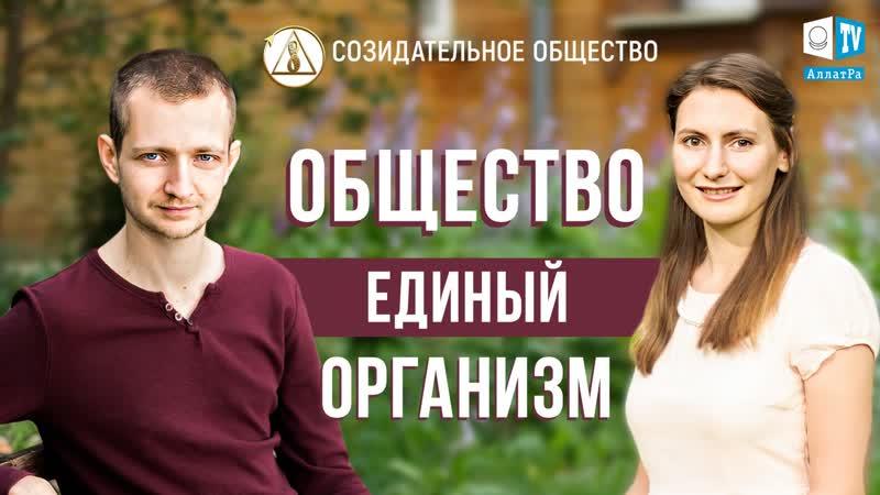 Ксения Шевцова и Ярослав Мусланов. Самоуправление в Созидательном обществе