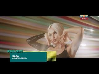 SHORT NEWS | РЕЛИЗЫ: Альбомы RASA, XXXTentacion и Камилы Кабейо, два сингла Холзи