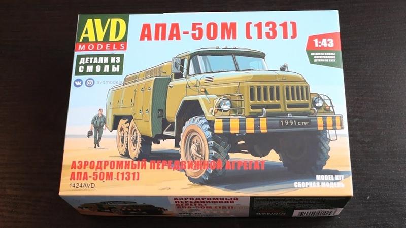 Обзор модели АПА-50М (131) 1:43 Автомобиль в деталях (AVD Models)