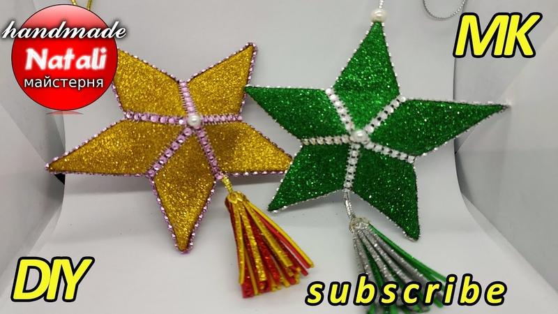 Новорічна іграшка 3D зірка з фоамірану власними руками 3D star