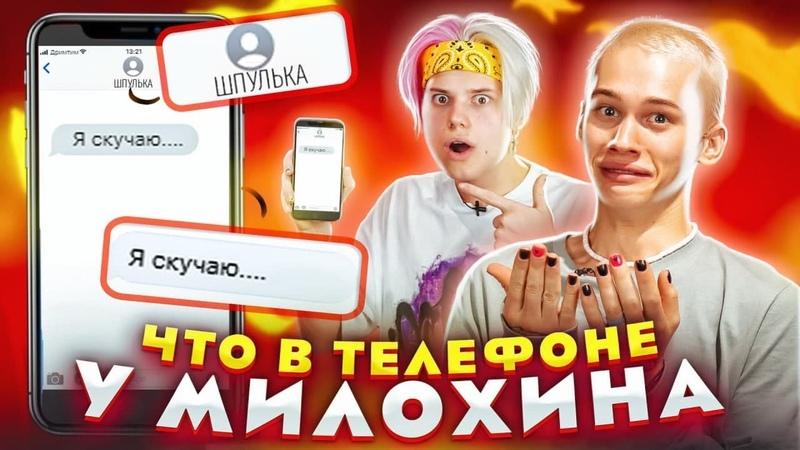 ЧТО В ТЕЛЕФОНЕ у Дани Милохина 2 Переписка с МОРГЕНШТЕРНОМ