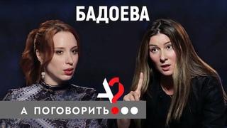 """Жанна Бадоева: о скандале с Нателлой Крапивиной, муже из Италии и работе на """"Первом"""""""