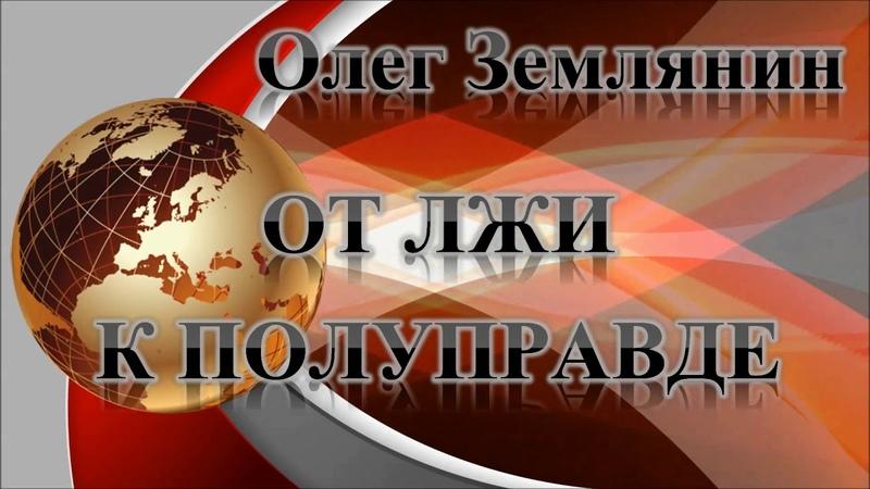 Олег Землянин От лжи к полуправде