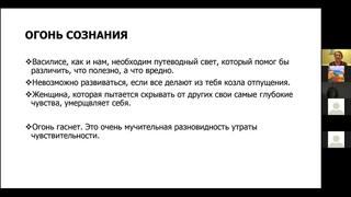 Фрагмент вебинара Татьяны Пронькиной, сказка Василиса Премудрая. Символ огня в сказке.