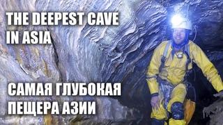 Uzbekistan: The Deepest Cave in Asia / Самая глубокая пещера Азии