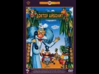 Доктор Айболит (все серии) Советские мультфильмы для детей