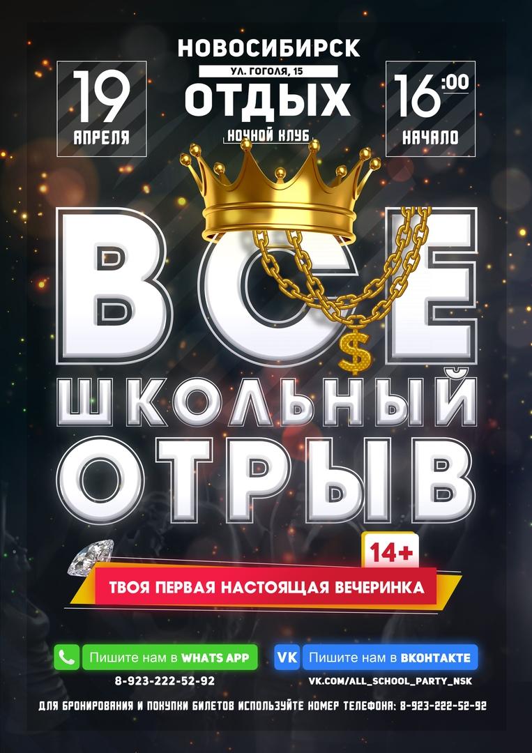 Афиша Новосибирск ВСЕШКОЛЬНЫЙ ОТРЫВ / ОТДЫХ / НОВОСИБИРСК