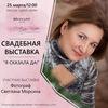 Svetlana Morsina