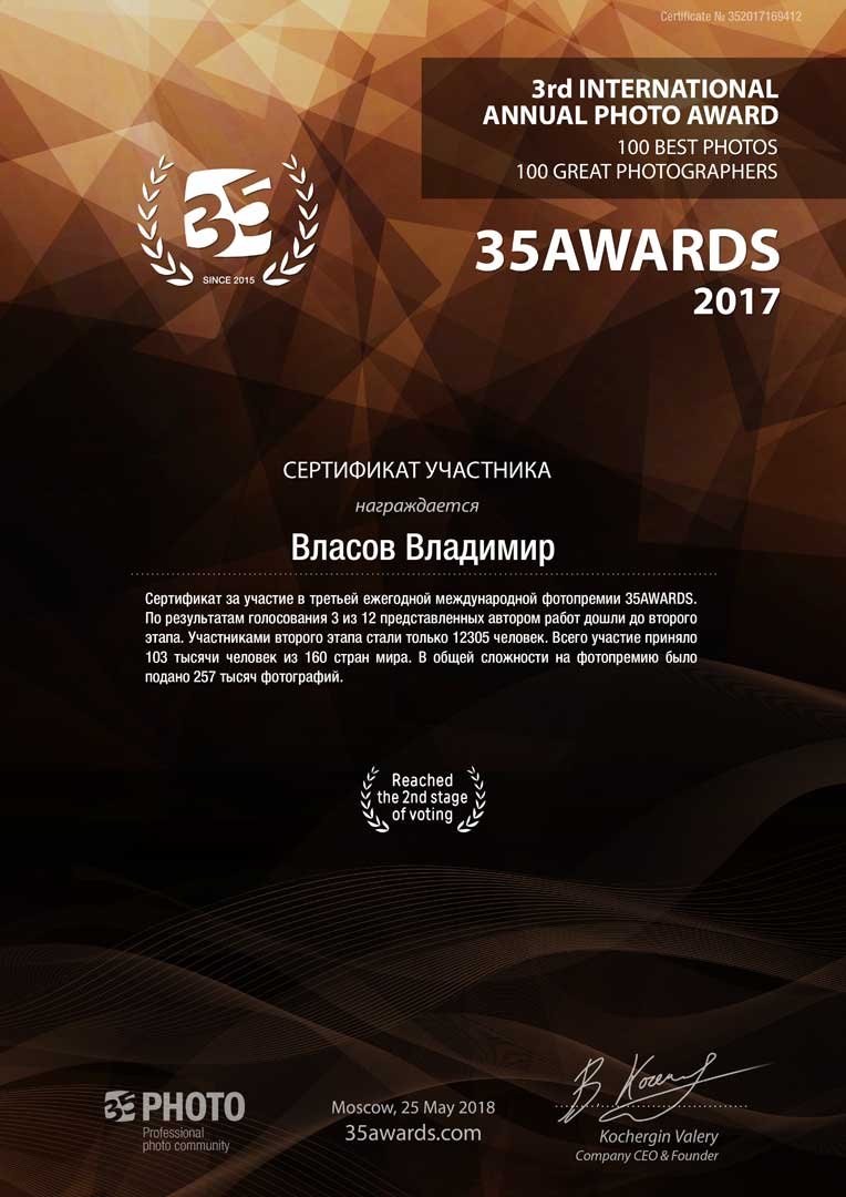 3 международный конкурс 35AWARDS 2017