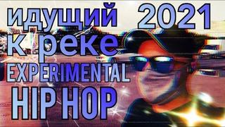 Идущий к реке 2021 новая версия Abstract Hip Hop