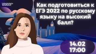 Как подготовиться к ЕГЭ 2022 по русскому языку на высокий балл?   Lomonosov Schoo