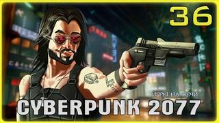 Красота не умирает  #Cyberpunk2077 - LP№36