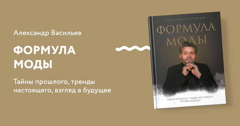 Три совета по базовому гардеробу от историка моды Александра Васильева. Потеря а...