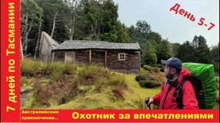 Ужасы тасманийского леса (Зимний поход по дождевым лесам, горам и болотам Тасмании. День 5-7)
