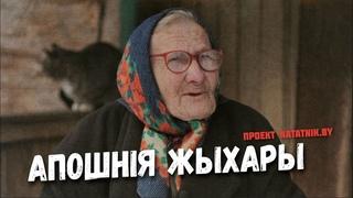 Апошнія жыхары. Умирающие деревни Кобринского района.