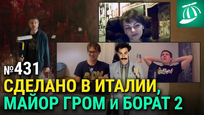 Презентация МАЙОРА ГРОМА трейлер БОРАТА 2 сиквел ХАКЕРОВ и драматический Лиам Нисон