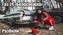 Разбили ГАЗ 24 Белоснежка.
