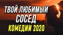 Добрая комедия про бизнес и любовь в добром мире - ТВОЙ ЛЮБИМЫЙ СОСЕД @ Русские комедии новинки 2020