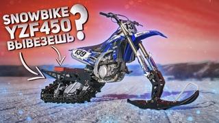 Как превратить любой мотоцикл, в ЭТО?! YAMAHA YZF 450 SNOWBIKE