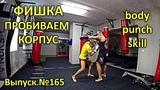 Как сбить дыхание противнику Пробиваем корпус Фишки в боксе, ММА, Муай Тай Boxing skill