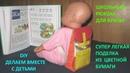 Как сделать портфель/рюкзак для куклы из бумаги. ИГРАЕМ В ШКОЛУ Поделка на 1 сентября День знаний