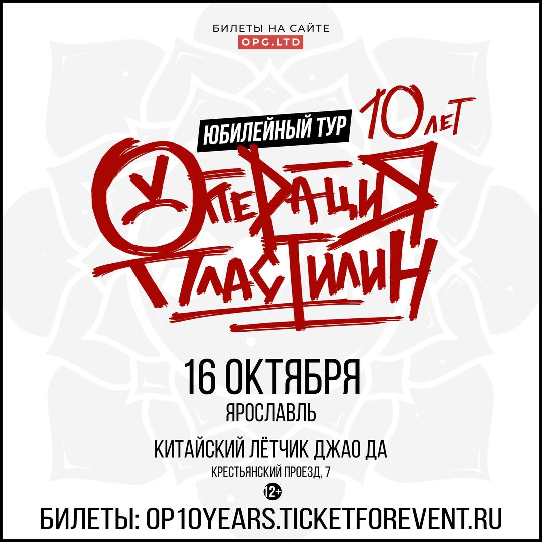Афиша Ярославль ОПЕРАЦИЯ ПЛАСТИЛИН / 16.10 - ЯРОСЛАВЛЬ