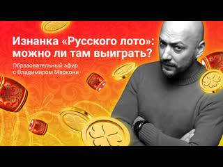 Изнанка «Русского лото»: можно ли там выиграть?