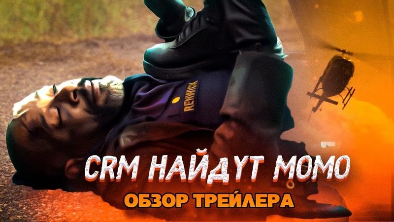 CRM НАЙДУТ МОРГАНА Бойтесь ходячих мертвецов 7 сезон Обзор трейлера