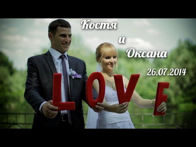 Костя и Оксана 26.07.2014
