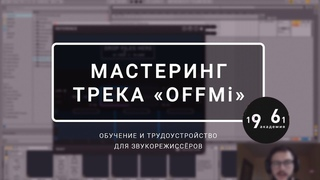 Разбор мастеринга трека OFFMi  от Ивана Сысо