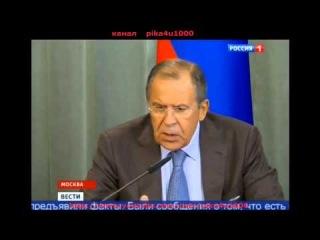 Лавров: обвинения России во вторжении связаны в успехом ополченцев