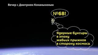 """Вечер с Дмитрием Конаныхиным №68 """"Ядерные буксиры в эпоху жабьих прыжков в сторону космоса"""""""