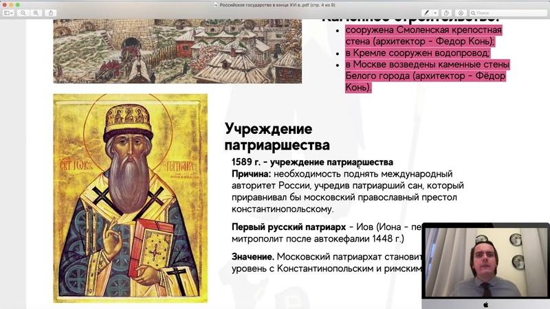 Российское государство в конце XVI века