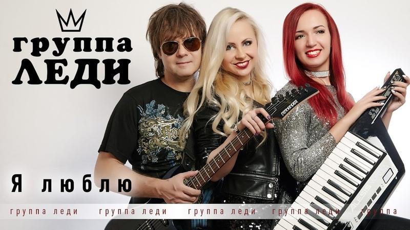 Группа Леди Юля Шереметьева Я люблю! официальное видео 2020