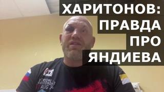 Сергей Харитонов - вся ПРАВДА про Адама Яндиева / Из-за чего случилась драка?