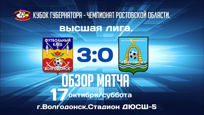 17 10 2020 Обзор матча ФК Волгодонск ФК Батайск 2018 3 0