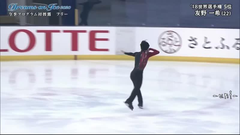 Kazuki TOMONO FS 2020 Dreams on Ice