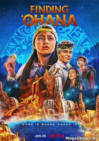 Охана: В поисках сокровища / Finding Ohana (2021/WEB-DL/WEB-DLRip)