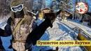 Промысловый сезон охоты в Якутии 2020. Пушистое золото Якутии. Первая поимка соболя.