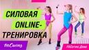 Силовая онлайн-тренировка ФитКёрвс. Серия 2