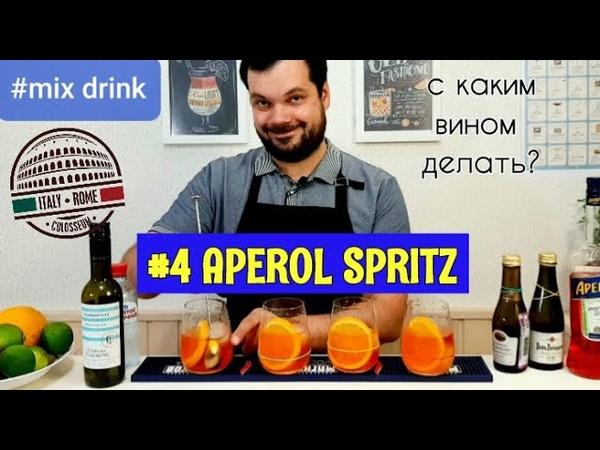 4 версии Апероль ШПРИТЦ с каким вином лучше Aperol Spritz with what wine