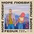 2019_09_13_16_54_22 [Radio Record] - FEDUK - Море любви (Record Mix).mp3