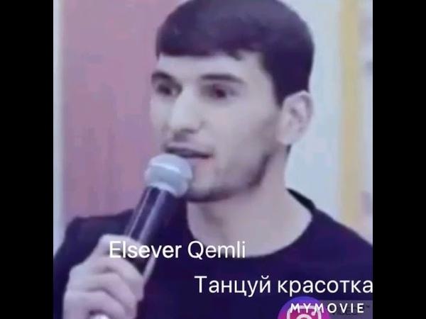 Elsever Qemli-Танцуй красотка...(Возвращение )Хит сезона 2019