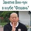 "Кунг-фу - Шаолиньский Вин Чун. Клуб ""Фошань"""